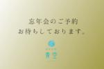 忘年会のご予約・貸し切りのご予約は扇町青空和庵へ!(天神橋・天満・)